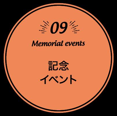 記念イベント
