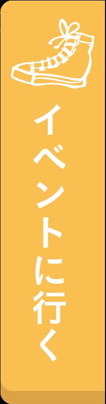 完成見学会・イベント