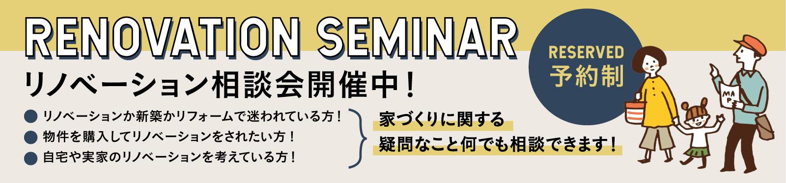リノベーション相談会開催中!