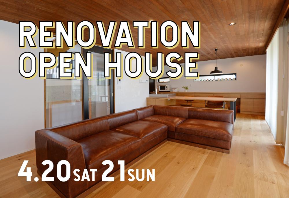 【名古屋市】リノベーション見学会開催!