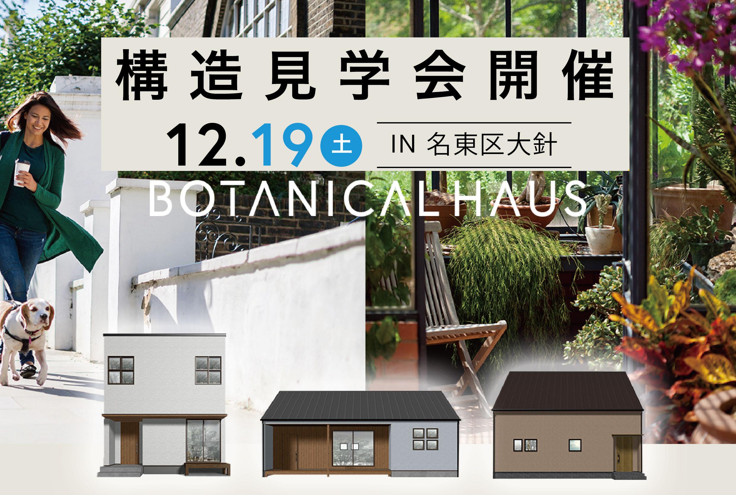 12月19日(土)<br> ボタニカルハウス構造見学会