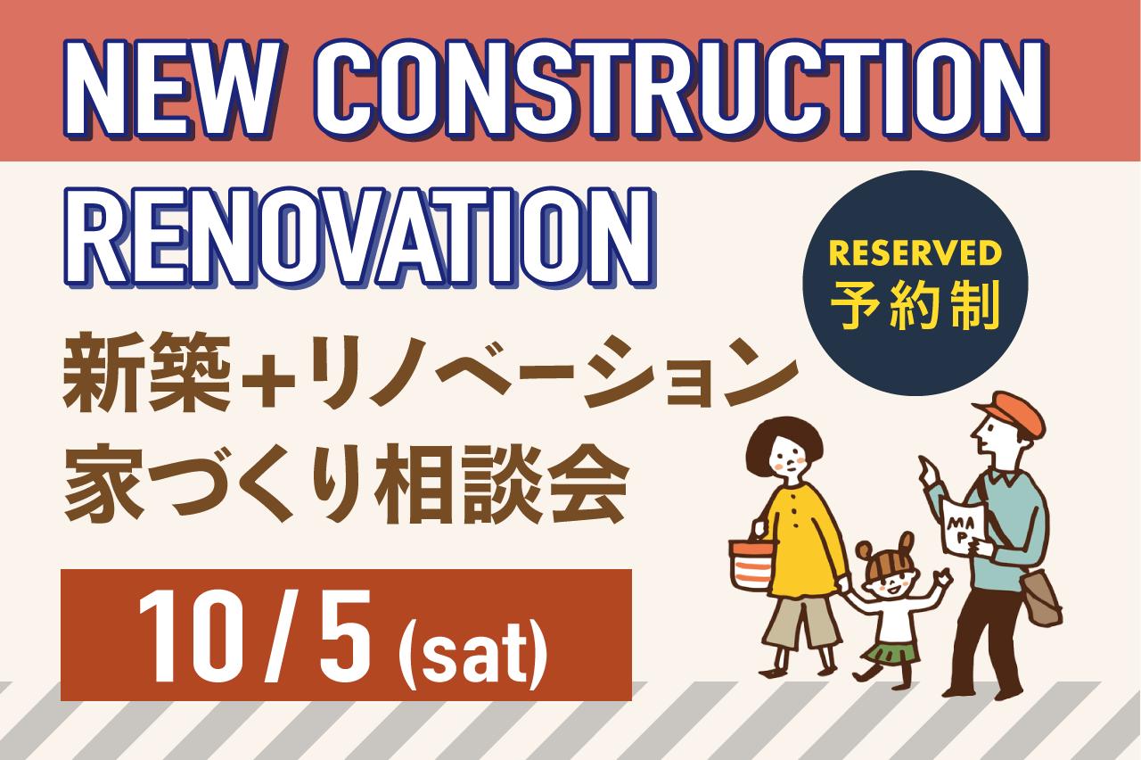 10月5日(土)新築+リノベーション 家づくり相談会