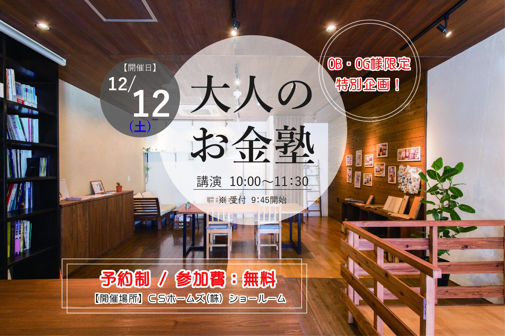 12月12日(土)<br>【OB・OG様限定!特別企画】大人のお金塾