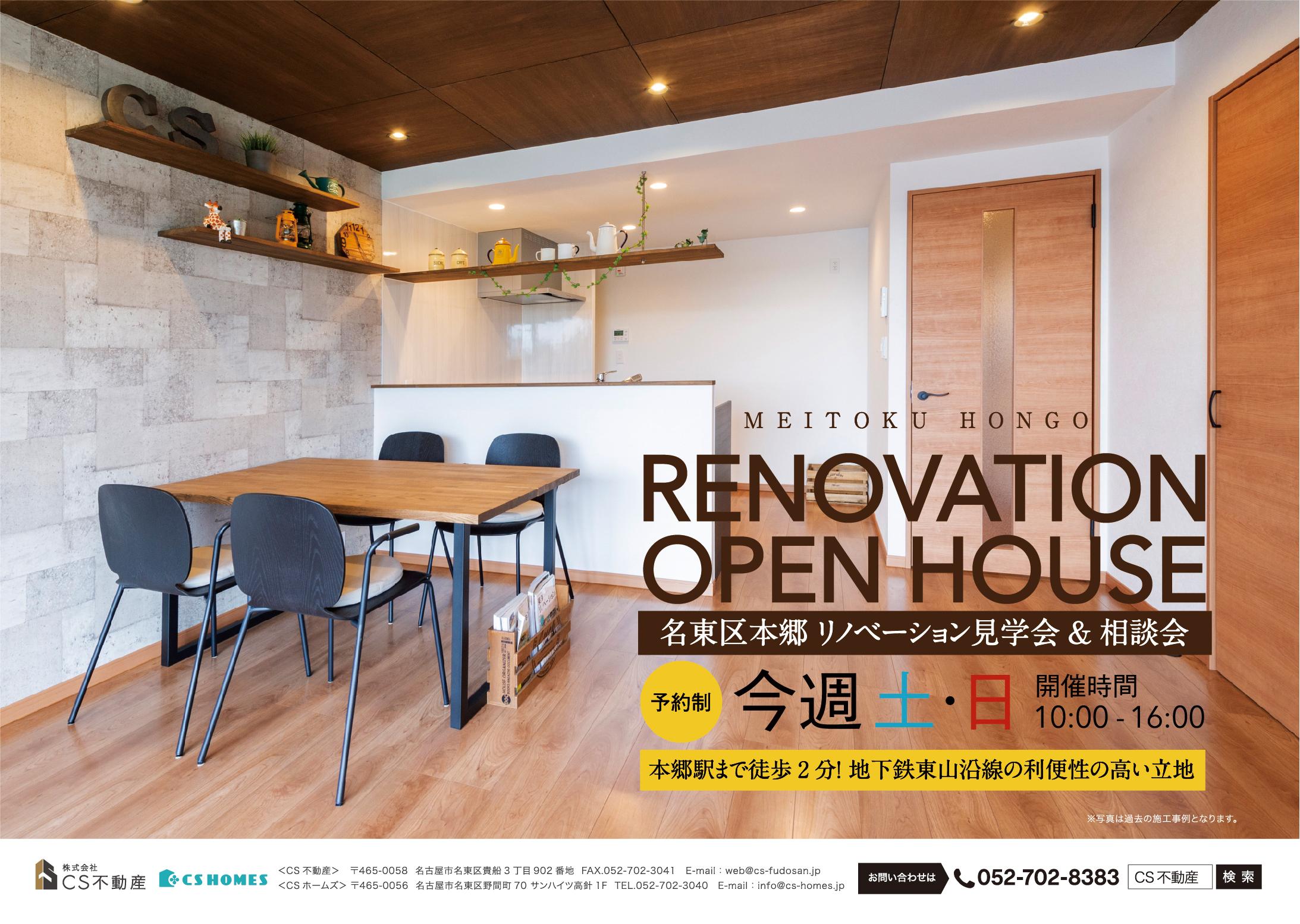 「 名東区  庭付きマンション フルリノベーション」       見学会&相談会 【2日間限定】