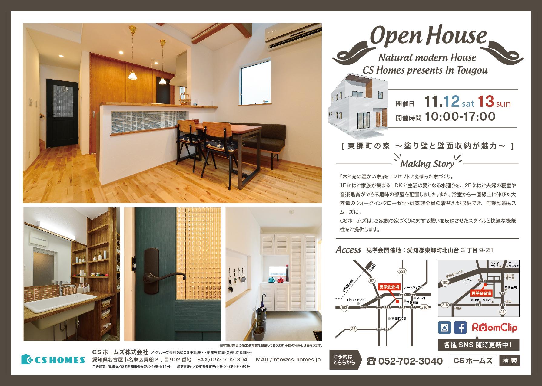 「 東郷町の家 〜塗り壁と壁面収納が魅力〜 」完成見学会【2日間限定】