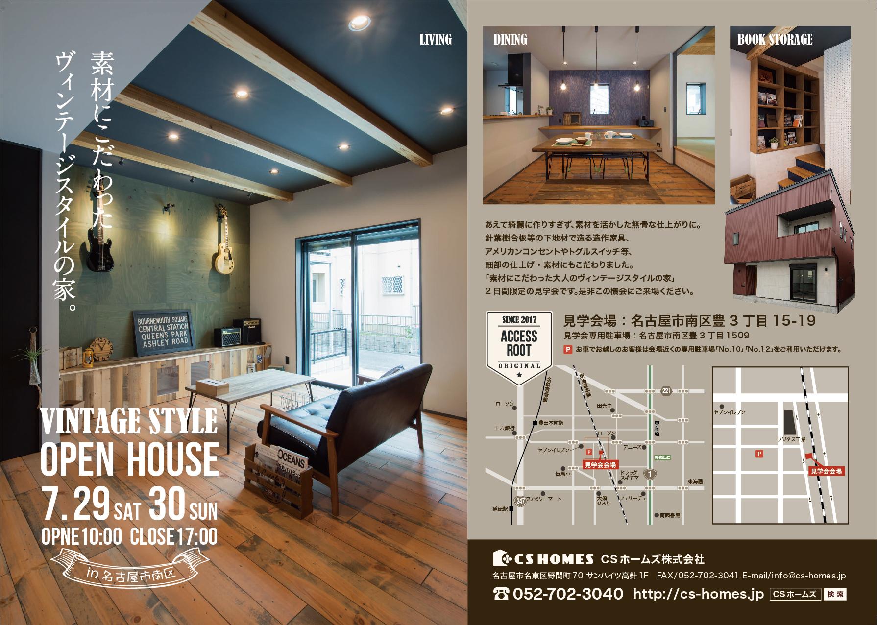 「 素材にこだわった ヴィンテージスタイルの家 」完成見学会開催   IN 名古屋市南区【2日間限定】